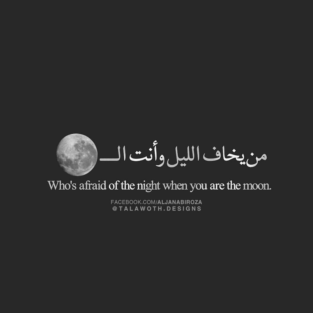 Pin By Slay Queen On Arabe Quote Aesthetic Arabic English Quotes Moon Quotes