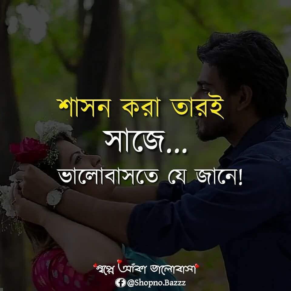 Pin by Budhaditya on Bengali | Bangla quotes, Romantic