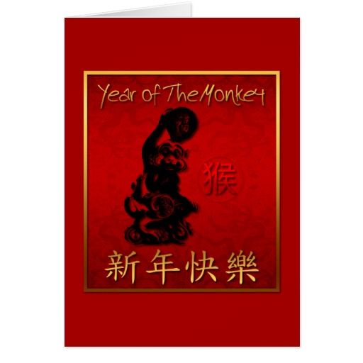 lucky monkey with symbol chinese new year 2016 card year 2016