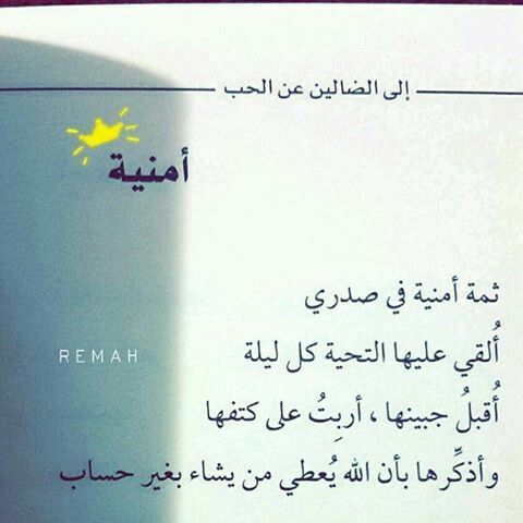 واذكرها بأن الله يعطي ما يشاء بغير حساب Quotations Quran Verses Favorite Quotes