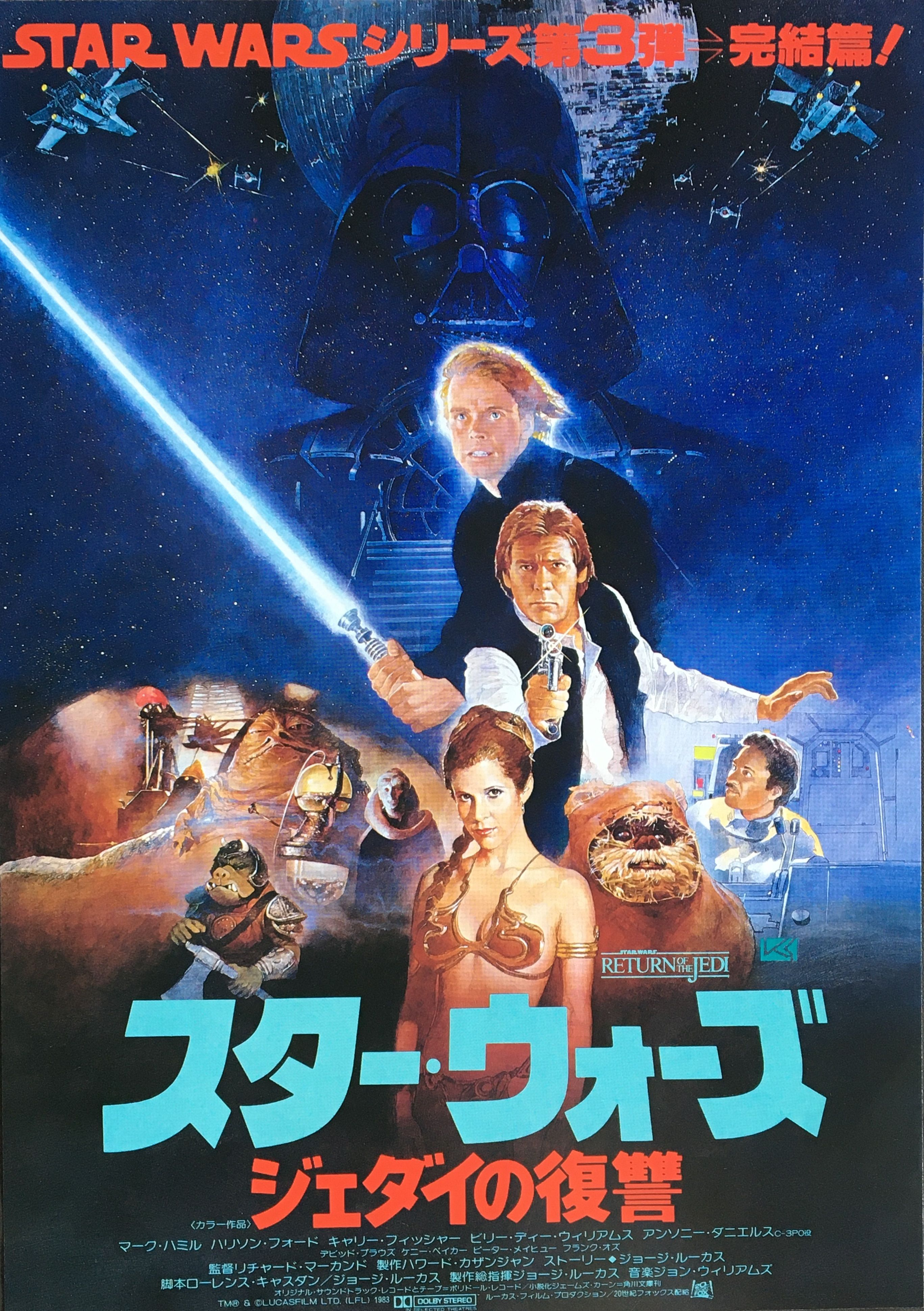 スターウォーズ第3弾 2020 日本のポスター 映画 ポスター 映画