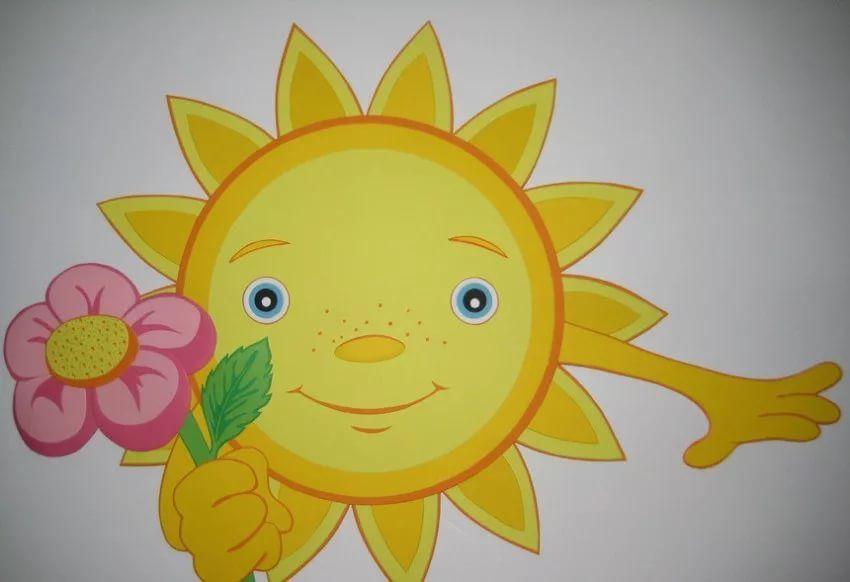 все картинки с солнышком и цветами в цветном рисунке прежде