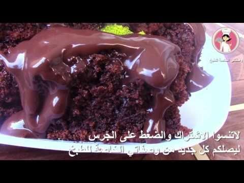 كيكة الشوكولاته الرطبة مع الصوص الشوكولا الرهيبة حلويات سهلة وسريعة الحلقة 109 Youtube Chocolate Sponge Cake Food Chocolate