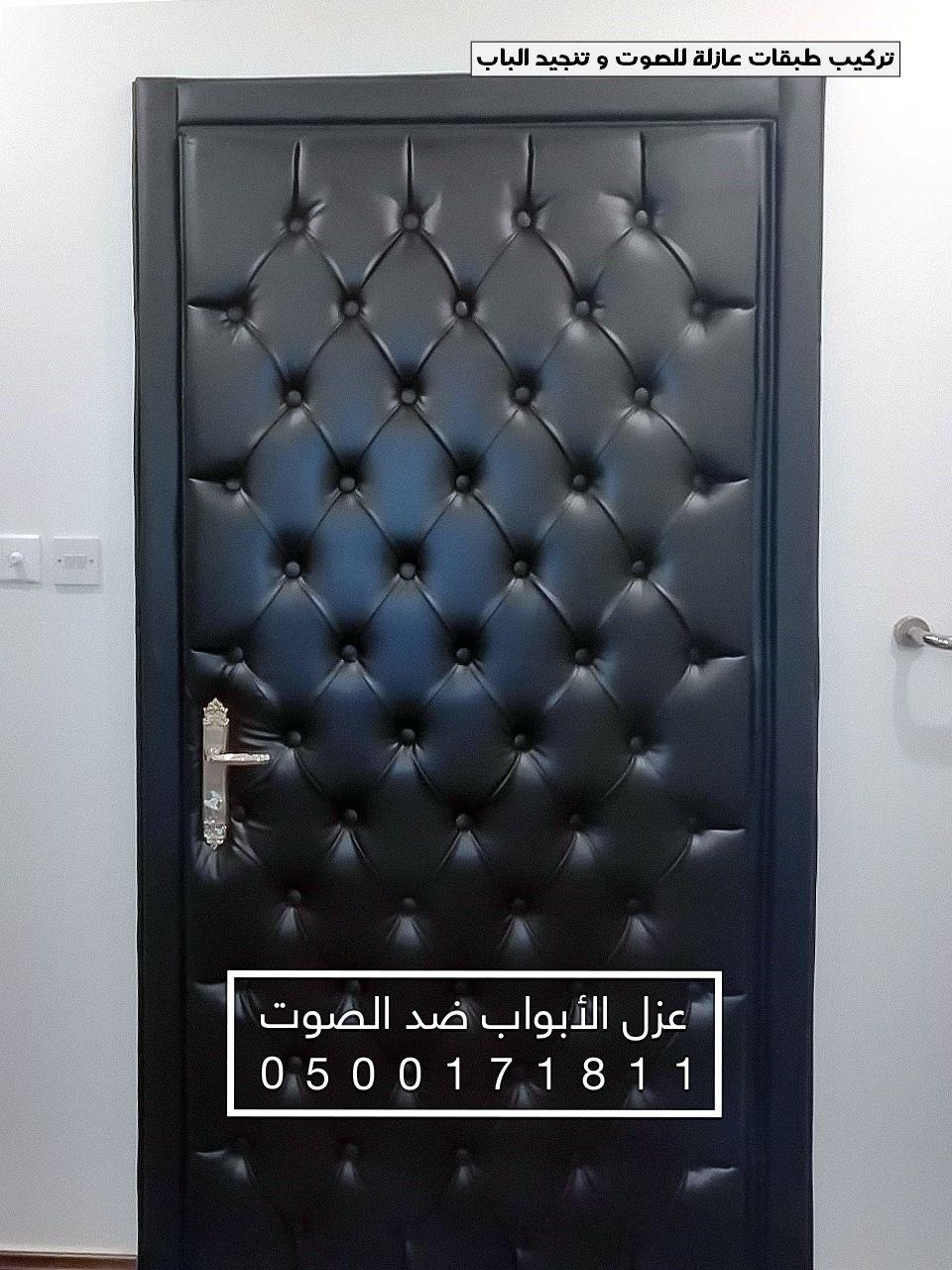 محلات عزل الأبواب في الرياض