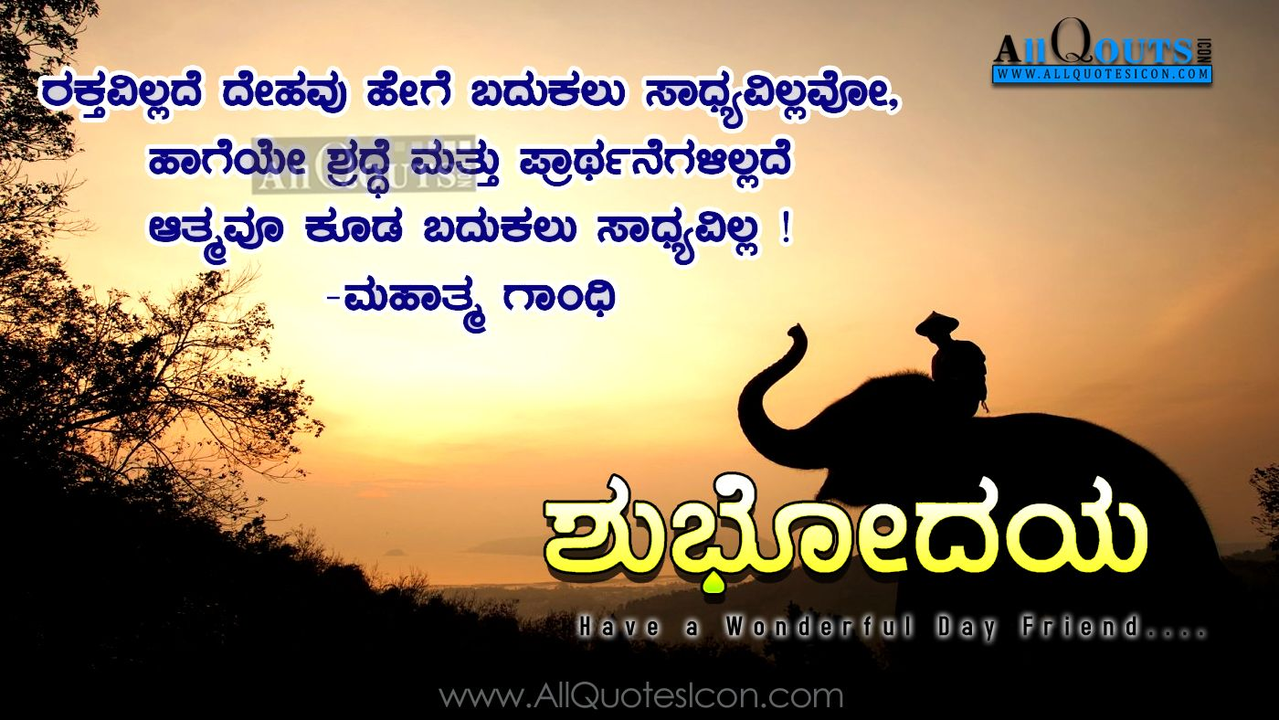 Quotes Morning Bestgoodmorningquotesinkannadahdwallpapersbestlife