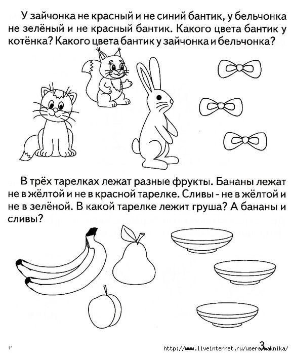 Математические загадки с ответами развивающие загадки с