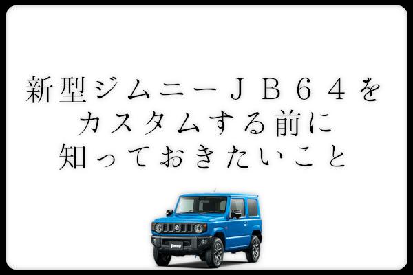 新型ジムニーjb64をカスタムする前に知っておきたいこと 新型ジムニー ジムニー ジムニー Ja11