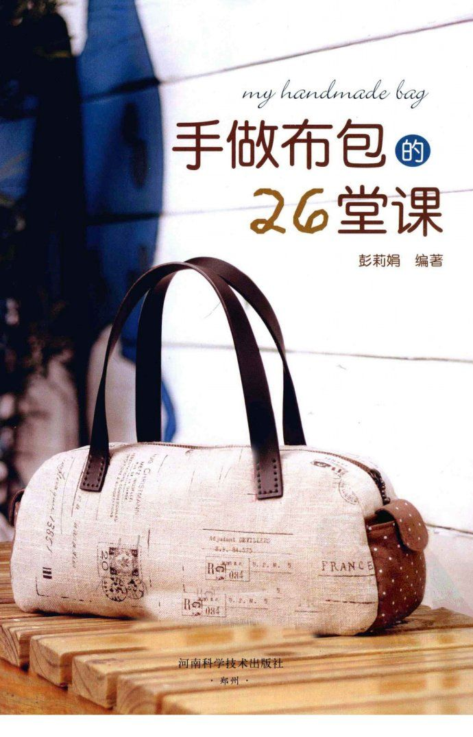 [转载]<拼布书>手做布包的26堂课
