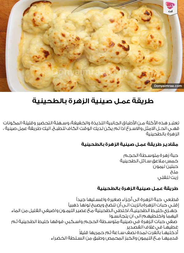 زهرة قرنبيط بالطحينية Cooking Recipes Traditional Food