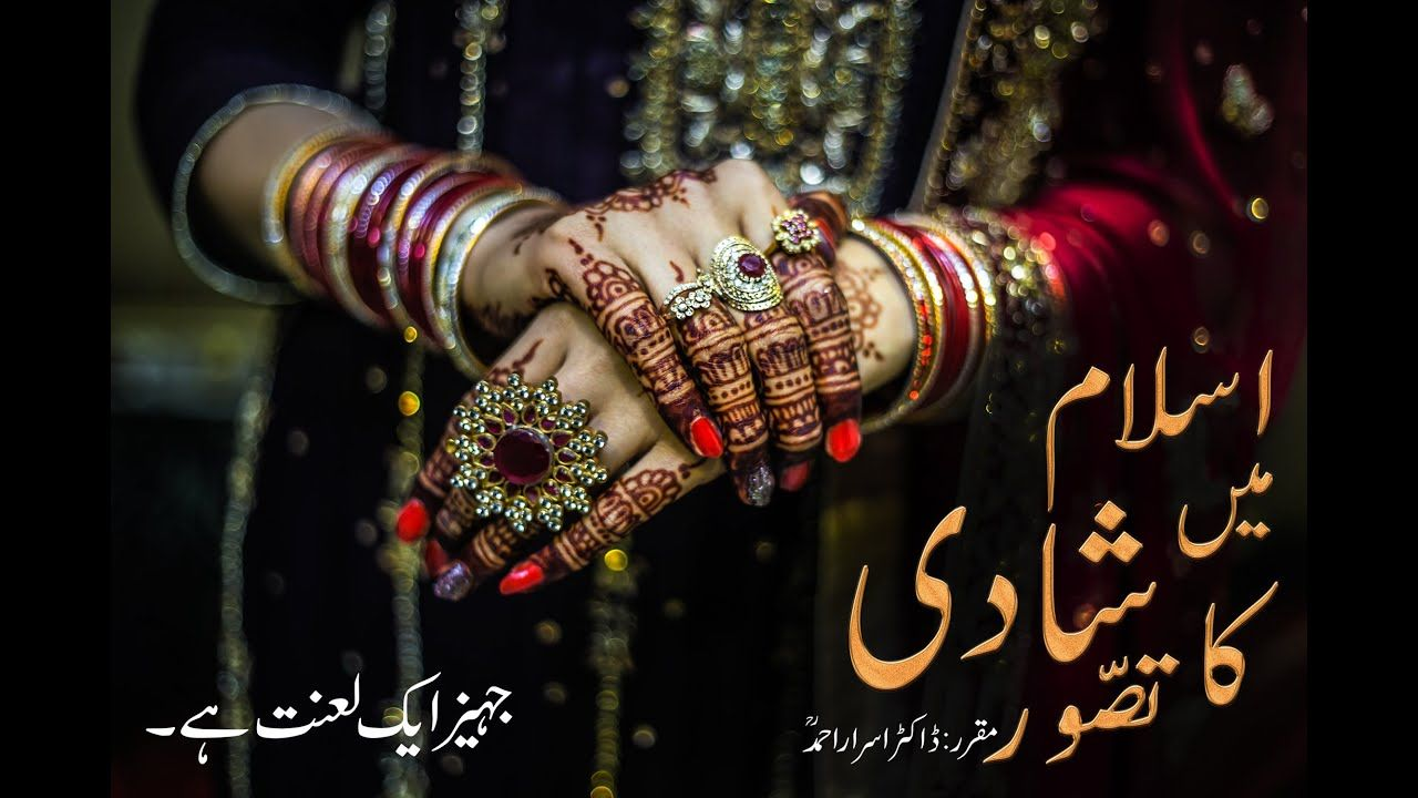 Islam Mey Shadi Ka Tasawar Jahez Ek Lanat Hai Dr Israr Ahmed Wedding Beauty Checklist Wedding Beauty Indian Wedding Planner