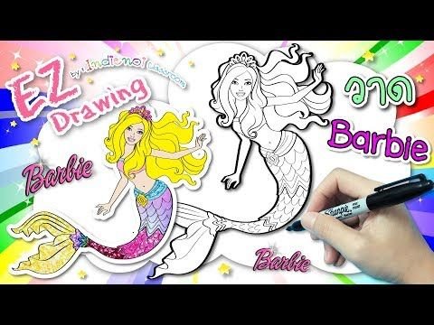 How To Draw Barbie Mermaid Princess Rainbow Glitter Tail Drawing Coloring Tutorial For Kids Youtube บาร บ เจ าหญ ง