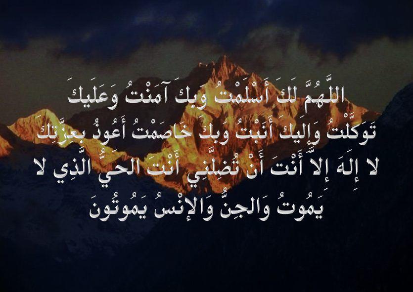 الل هم ل ك أ س ل م ت و ب ك آم ن ت و ع ل يك Islamic Art Art Movie Posters
