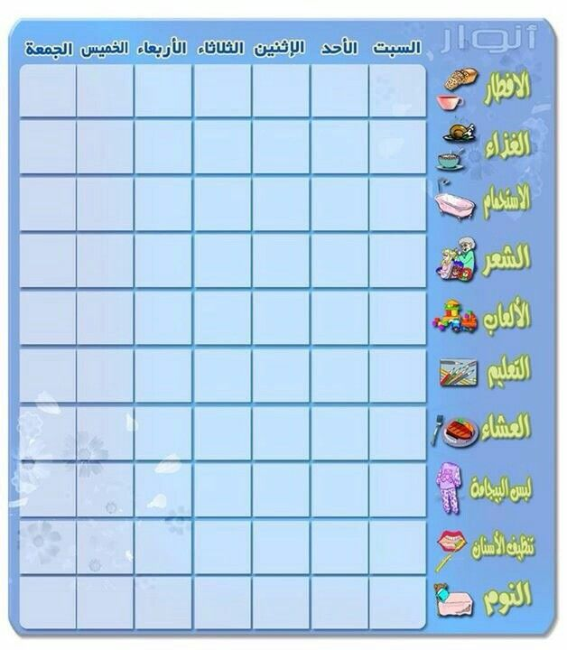 جدول الاعمال اليومية للطفل Kids Planner Islamic Kids Activities Art Activities For Kids