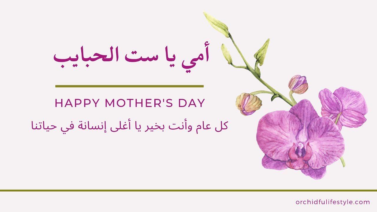 Mother S Day كلمة شكر في يوم الأم عيد الأم كل يوم و أنت أسعد الناس Happy Mothers Day Place Card Holders Happy Mothers