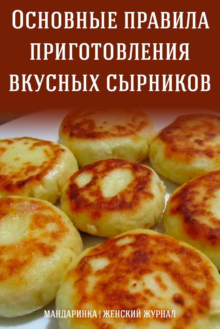 Основные правила приготовления вкусных сырников | Еда ...