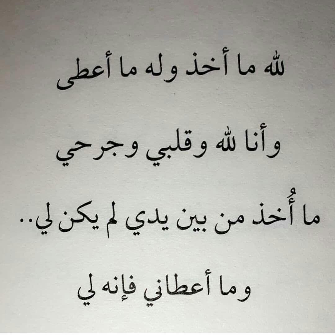 Pin By Shereen Sherry On إليك يا وجعي يا وجع الذكريات Calligraphy Arabic Calligraphy