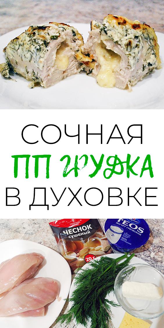 Рецепты пп для похудения куриная грудка