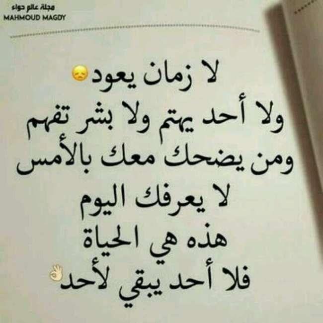 Pin By Hanan Aladwani On حكم امثال نصائح Words Arabic Quotes Quotes