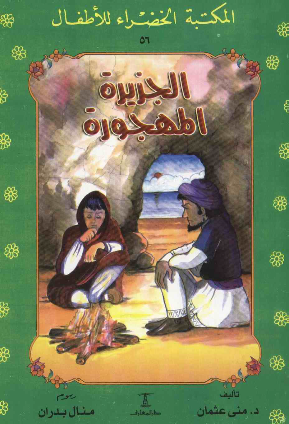 تحميل وقراءة أونلاين كتاب الأمير الصغير Pdf مجانا ل أنطوان اكزوبري كتب Pdf ضمن تصنيف كتب الاطفال بروابط مباشرة م Mothers Day Crafts Books Novelty Christmas