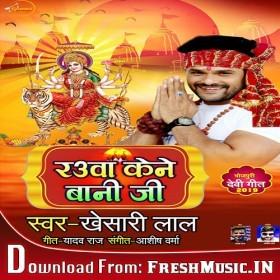 Raua Kene Bani Ji Khesari Lal Yadav Navratri Mp3 Downloads Mp3 Bani Bhakti Song