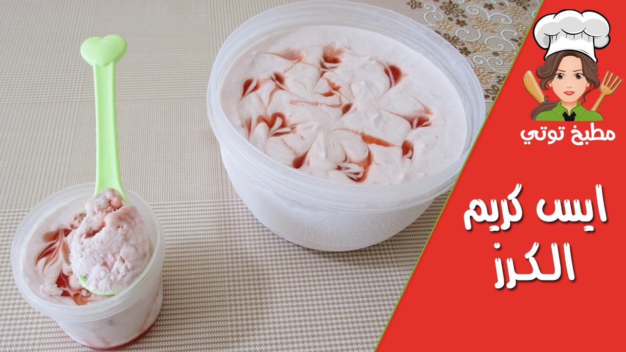 آيس كريم الكرز بالزبادي لذيذ و سهل Desserts Food Breakfast