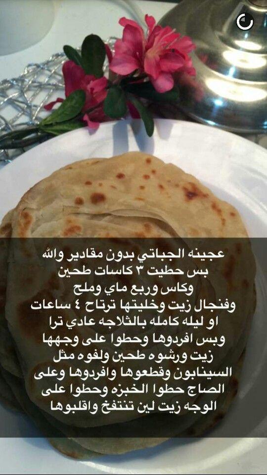عجينه الجباتي Recipes Food And Drink Food