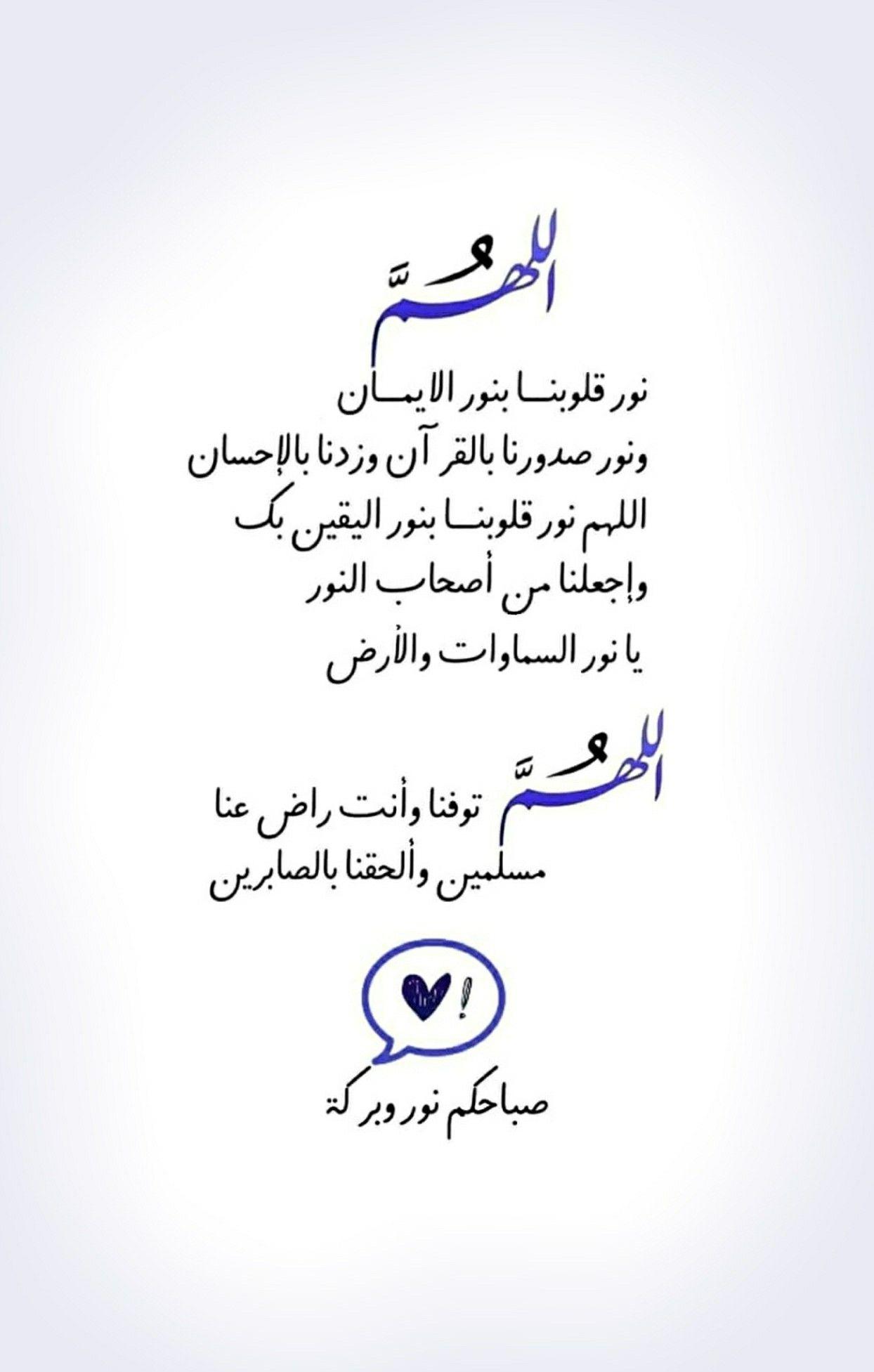 الله م نور قلوبنـــا بنور الايمـــان ونور صدورنا بالقرآن وزدنا بالإحسان اللهم نور قلوبنـــا بنو Good Morning Arabic Good Morning Greetings Islamic Quotes