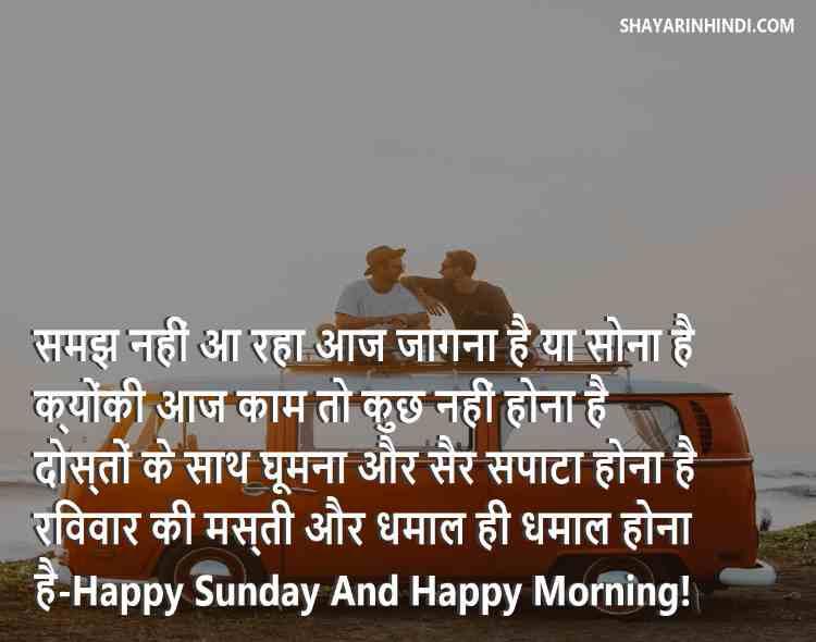 Best Good Morning Sunday Images, Quotes, Wishes Hindi ...