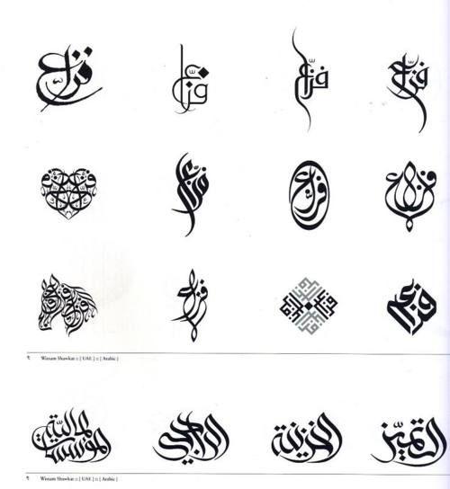 Beaute De La Calligraohie Arabe Tatouages Arabi
