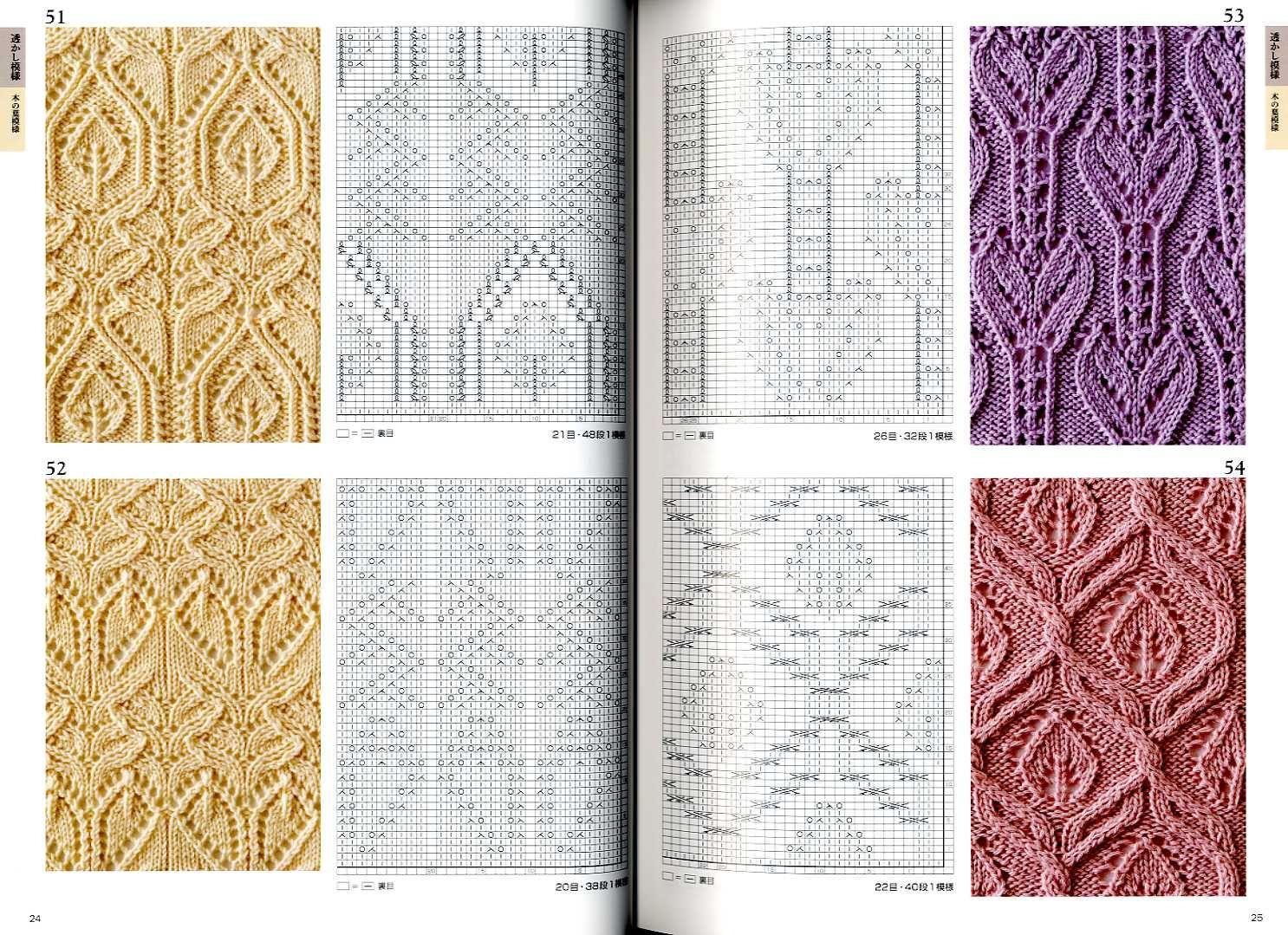 Knitting Pattern Book 260 by Hitomi Shida - Japanese Craft Book MM ...