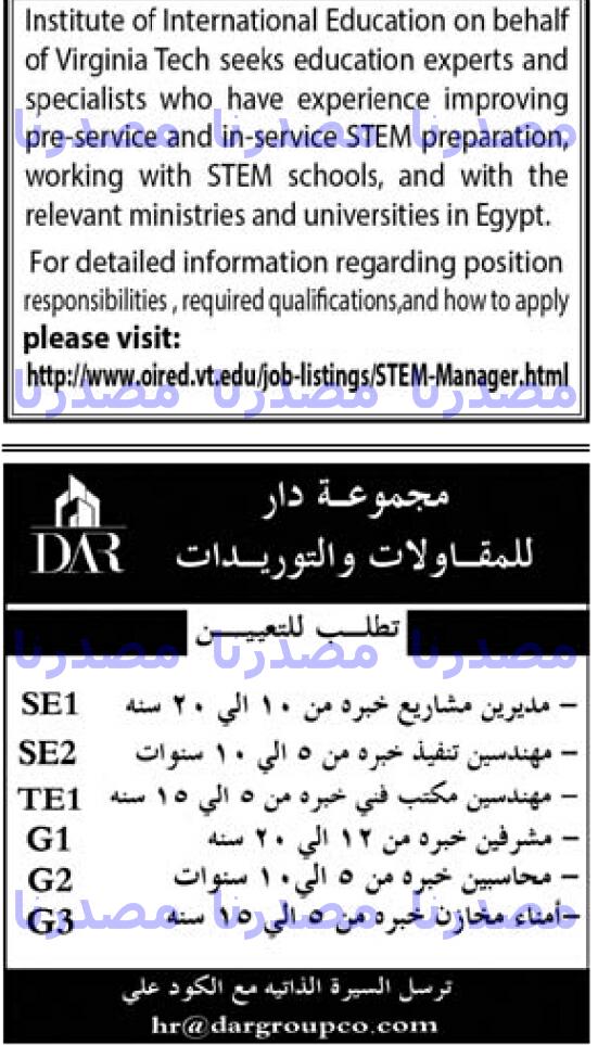 وظائف خاليه اعلان وظائف مجموعة دار للمقاولات والتوريدات Stem School International Education How To Apply