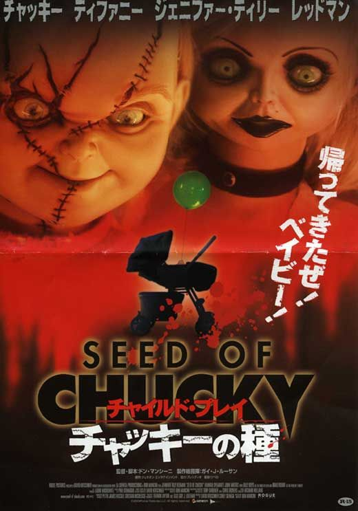 seed of chucky movie poster childs play pinterest