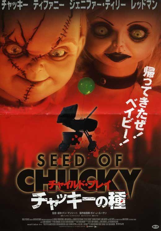 Chuckys Baby Stream