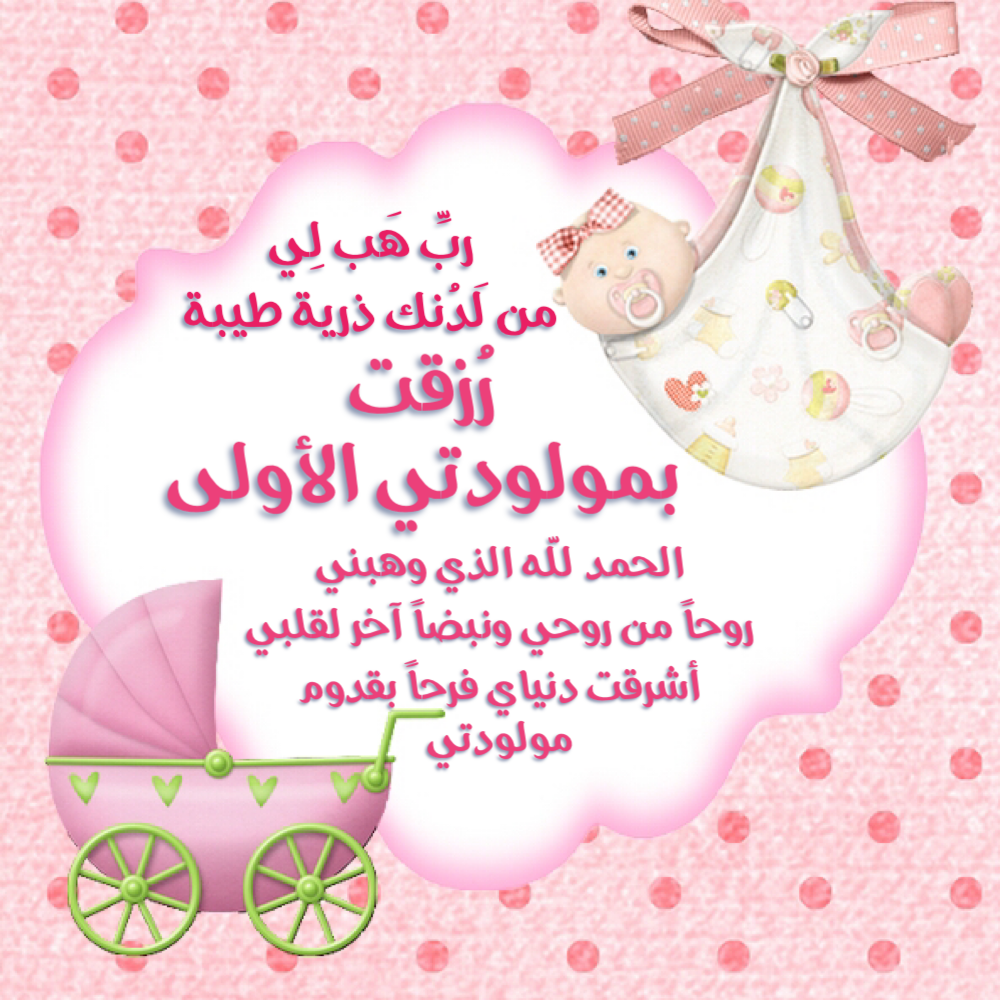 Pin By Fofo On ثيمات من تصميمي Baby Messages Baby Tumblr Baby Photoshoot Girl