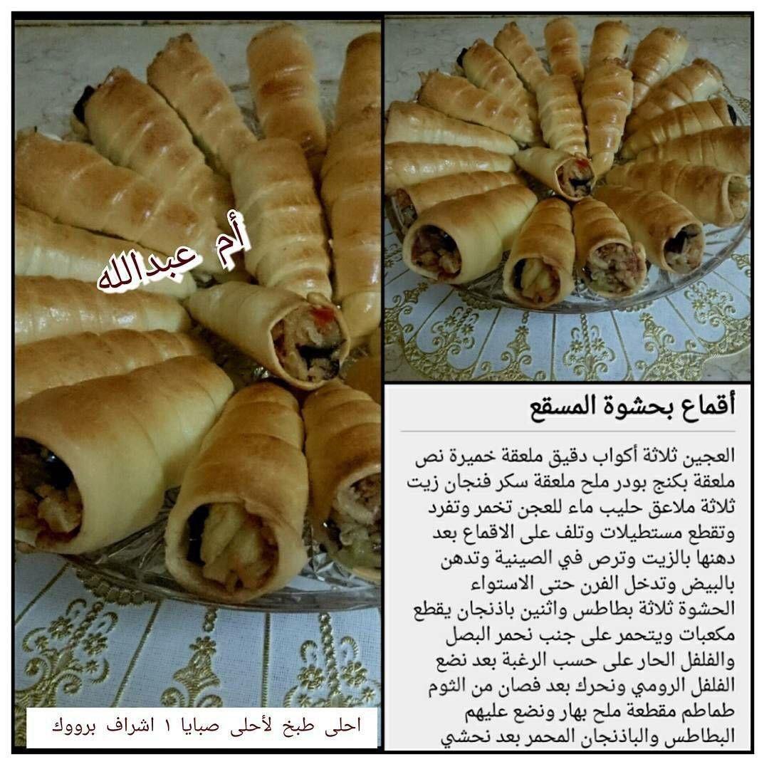 اقماع محشيه Arabic Food Food Breakfast
