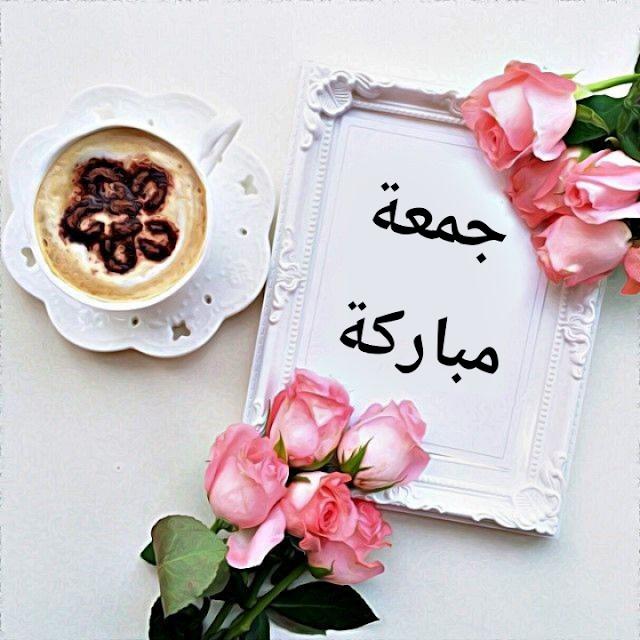 أجمل صور ليوم الجمعة ماجمل العبارات Islamic Pictures Arabic