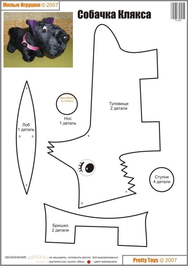 Собачка Клякса | perros | Pinterest | Muñeco de nieve moldes ...