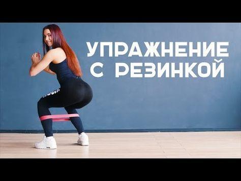 Упражнения для ягодиц с резинкой | Новая тренировка для ...