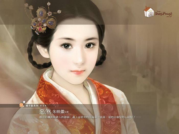 Beautiful Ancient Chinese Woman Paintings  3