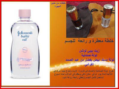 حنين المهيرة خلطة لتعطير الجسم Baby Oil Body Care Soap Bottle