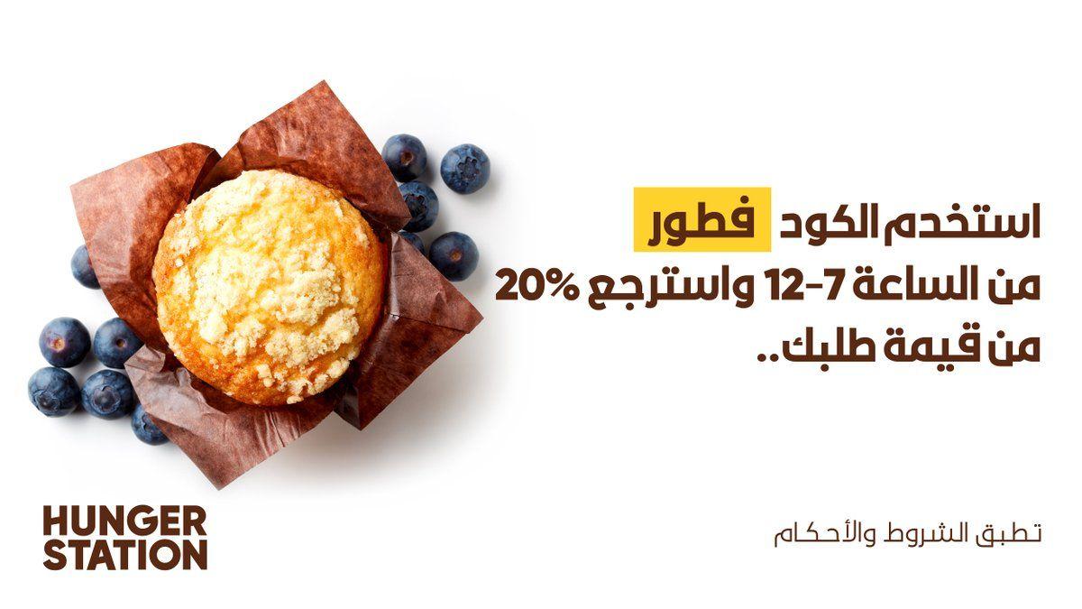 صباح الخير لا تنسى تستخدم كود فطور إذا جيت تطلب فطورك من هنقرستيشن Food Breakfast Muffin