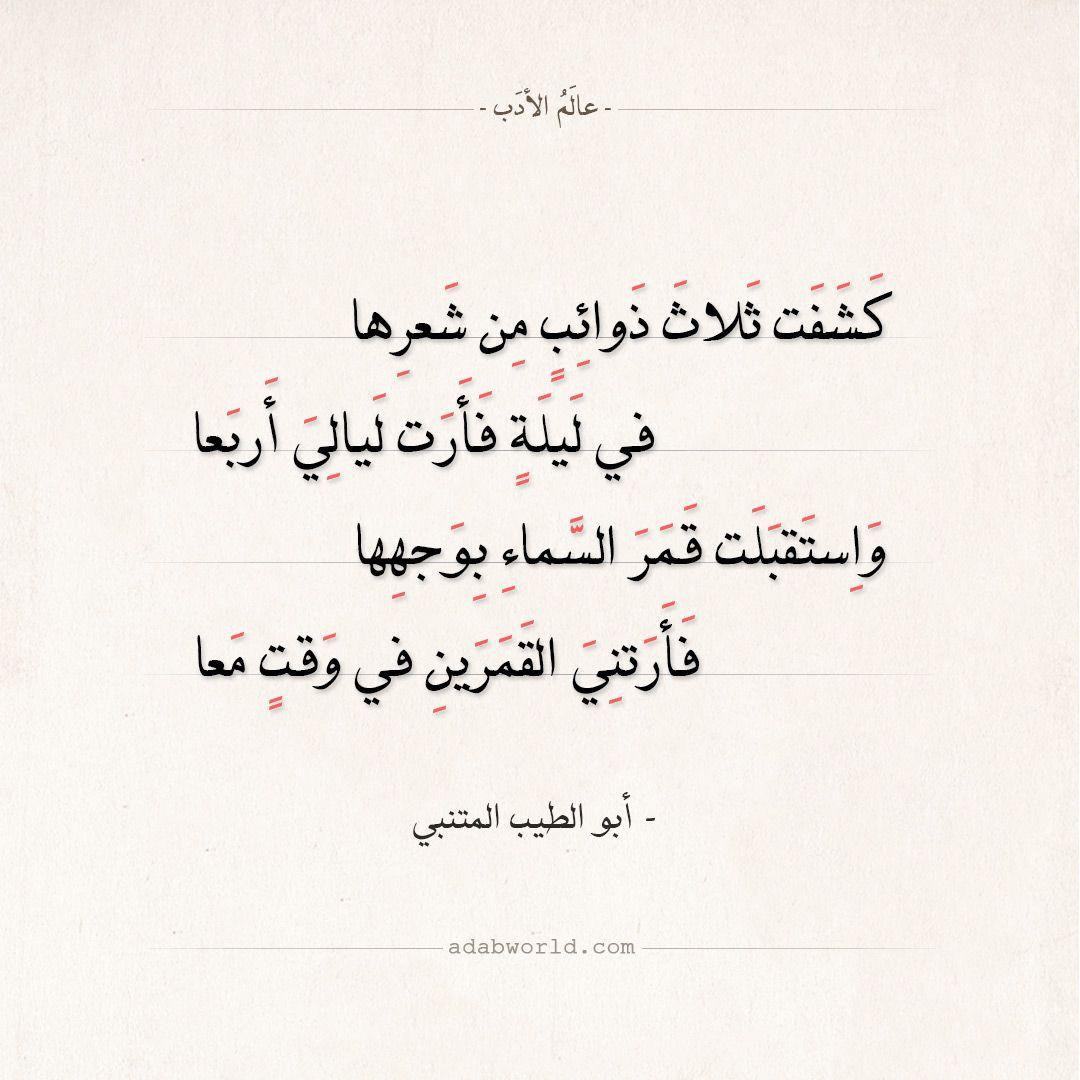 شعر أبو الطيب المتنبي كشفت ثلاث ذوائب من شعرها عالم الأدب Quote Posters Words Quotes Arabic Love Quotes