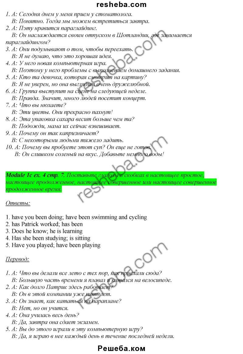 Скачать учебное пособие английский язык 11 класс н.в юхнель