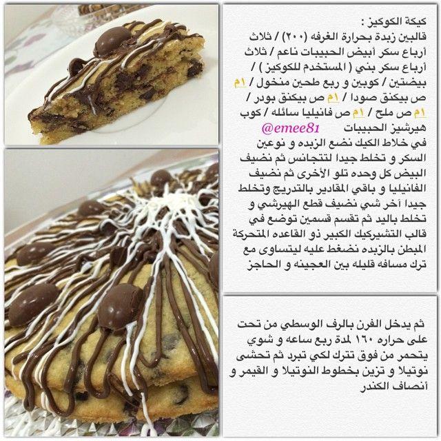 طريقة كيكة الكوكيز Padgram Arabic Food Food Food And Drink