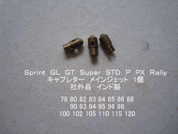 500「Sprint PX メインジェット(#78~#120) 1個 インド製」_画像1