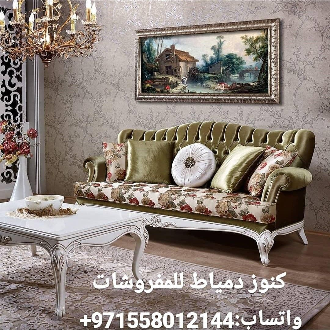 Pin By Knooz Dumyat Furniture On أرقى اثاث فى الامارات فى كنوز دمياط للمفروشات Home Decor Furniture Love Seat