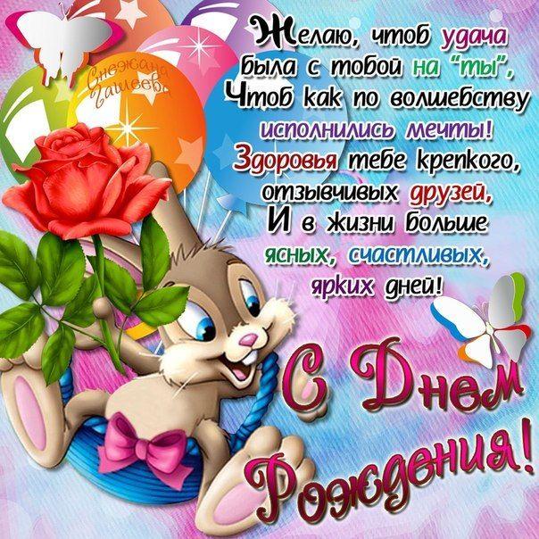 Pozdravleniya Vnuchke S Dnem Rozhdeniya S Izobrazheniyami S Dnem