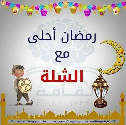 رمضان كريم من احلا واطيب ناس ورمضان كريم على الامة العربية Home Decor Decals Novelty Sign Home Decor