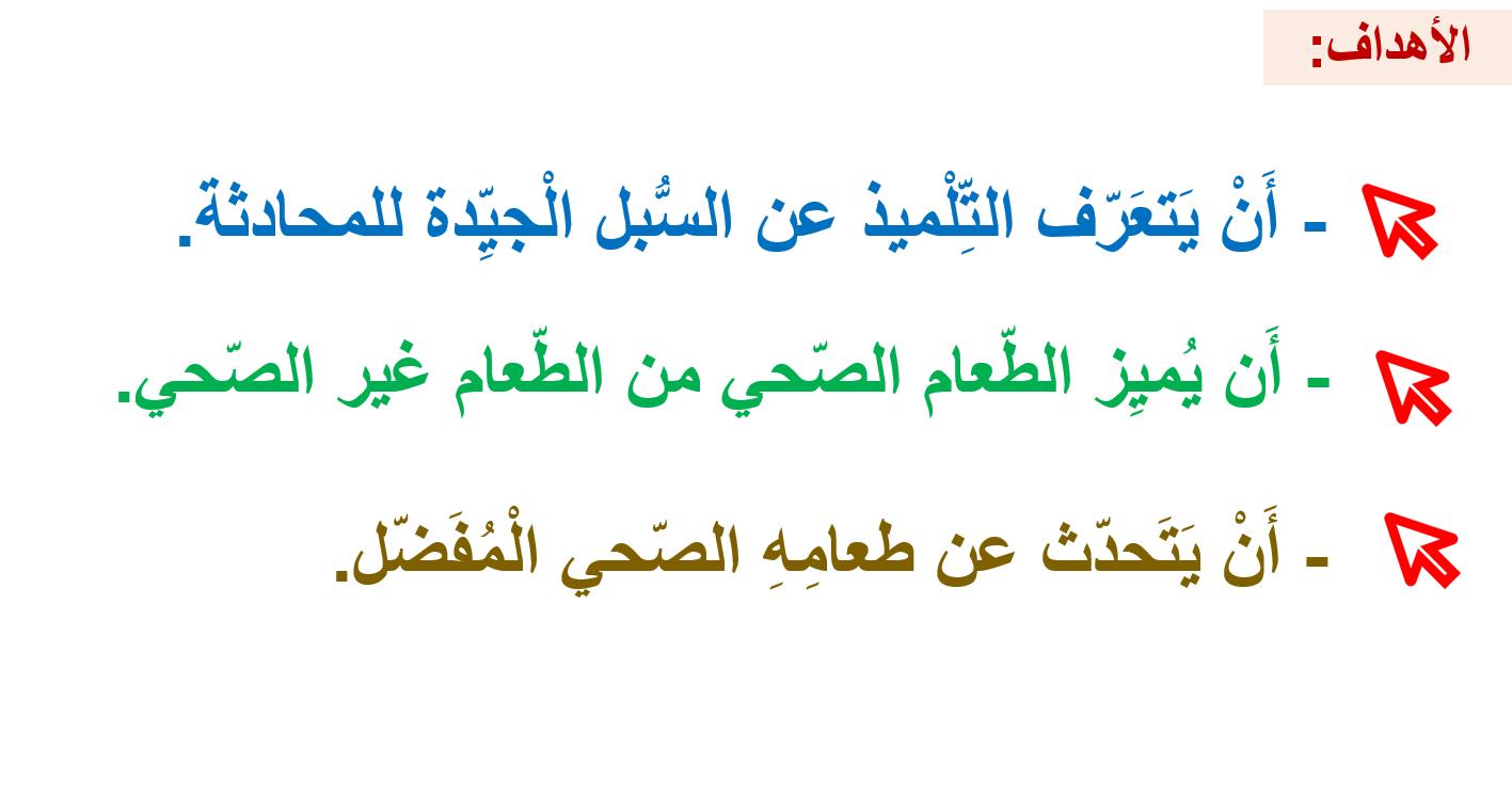 بوربوينت درس مسعودة السلحفاة المحادثة للصف الثاني مادة اللغة العربية Arabic Calligraphy Arabic