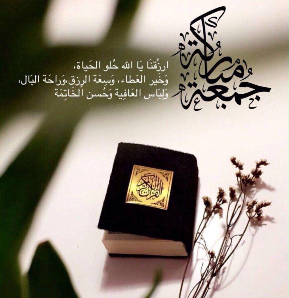 18 الوسم الجمعه على تويتر Ramadan Wishes Jumma Mubarak Jumma Mubarik